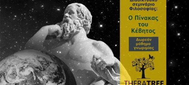 o-pinakas-tou-kevitos-seminario-filosofias-1