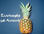 Pineapple-recipes-1