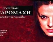 andromahi-fotini-filosofou-2018-1