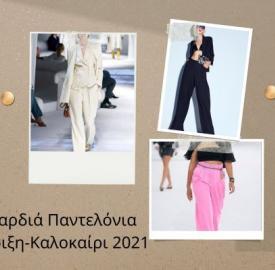 wide-pants-spring-2021-1